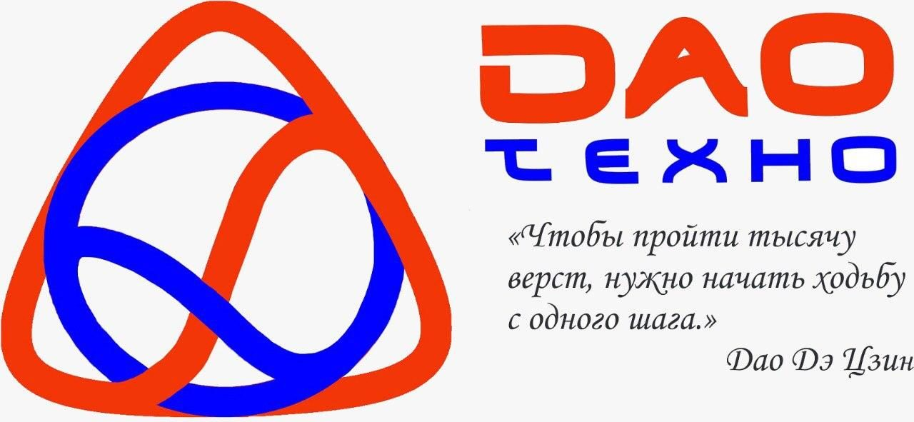 dao техно